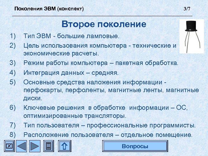 Поколения ЭВМ (конспект) 3/7 Второе поколение 1) 2) 3) 4) 5) 6) 7) 8)