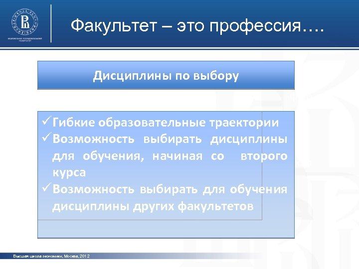 Факультет – это профессия…. Дисциплины по выбору фото üГибкие образовательные траектории üВозможность выбирать дисциплины