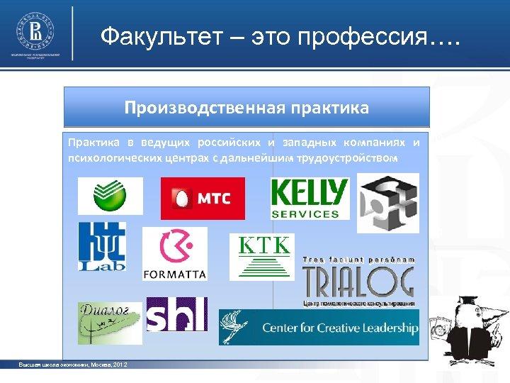 Факультет – это профессия…. Производственная практика Практика в ведущих российских и западных компаниях фото