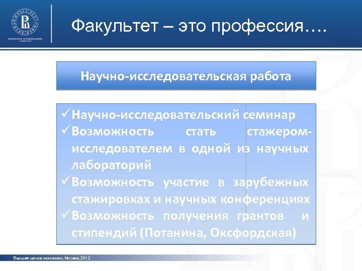 Факультет – это профессия…. Научно-исследовательская работа фото üНаучно-исследовательский семинар üВозможность стажеромисследователем в одной из