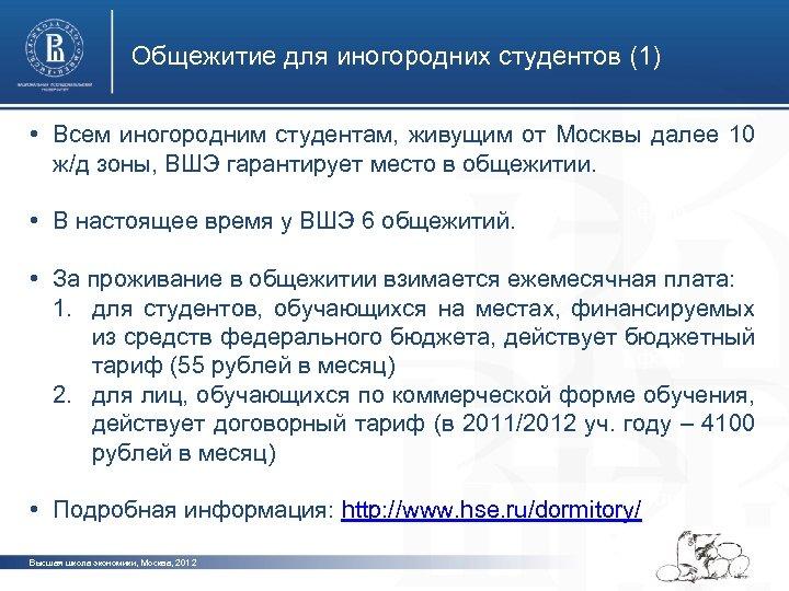 Общежитие для иногородних студентов (1) • Всем иногородним студентам, живущим от Москвы далее 10
