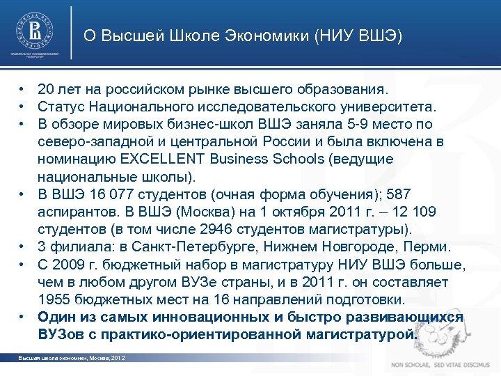 О Высшей Школе Экономики (НИУ ВШЭ) • 20 лет на российском рынке высшего образования.