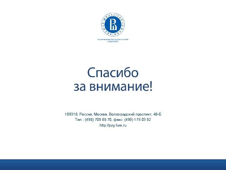 109316, Россия, Москва, Волгоградский проспект, 46 -Б Тел. : (495) 709 65 70, факс: