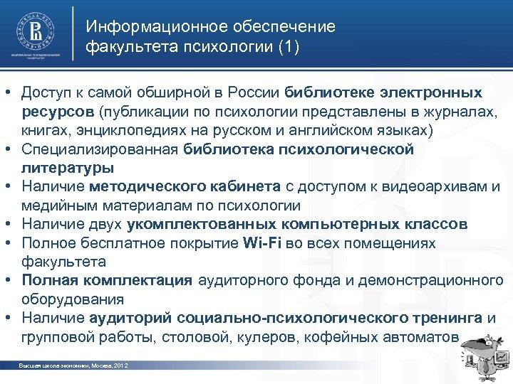 Информационное обеспечение факультета психологии (1) • Доступ к самой обширной в России библиотеке электронных