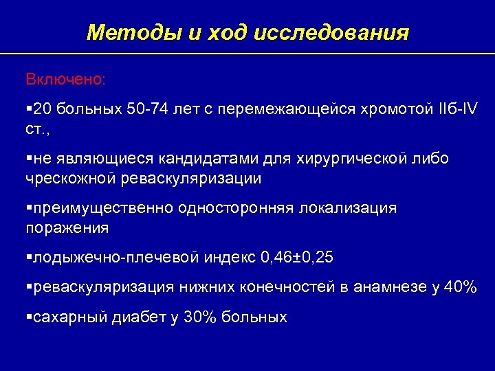 Методы и ход исследования Включено: § 20 больных 50 -74 лет с перемежающейся хромотой