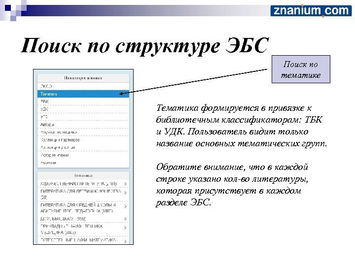 Поиск по структуре ЭБС Поиск по тематике Тематика формируется в привязке к библиотечным классификаторам: