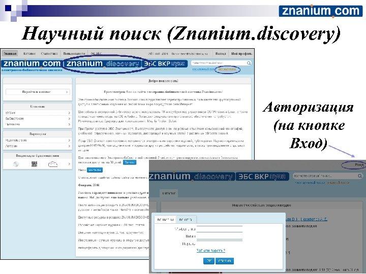 Научный поиск (Znanium. discovery) Авторизация (на кнопке Вход)