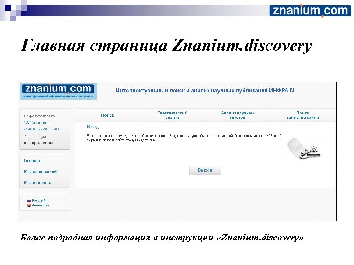 Главная страница Znanium. discovery Более подробная информация в инструкции «Znanium. discovery»