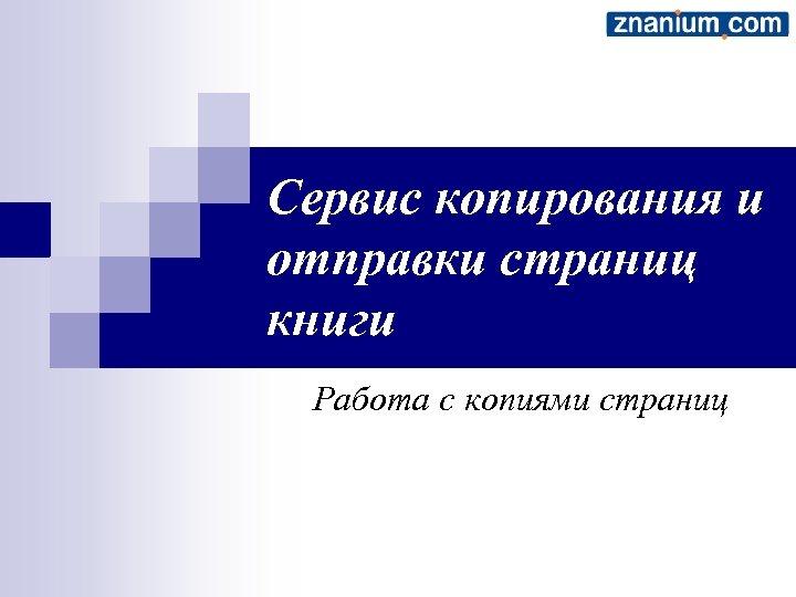 Сервис копирования и отправки страниц книги Работа с копиями страниц