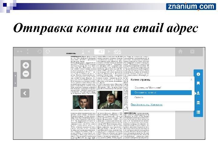 Отправка копии на email адрес