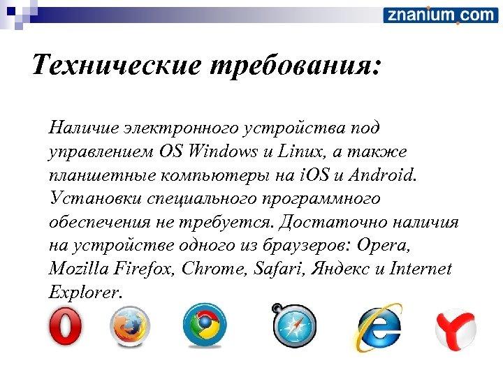 Технические требования: Наличие электронного устройства под управлением OS Windows и Linux, а также планшетные