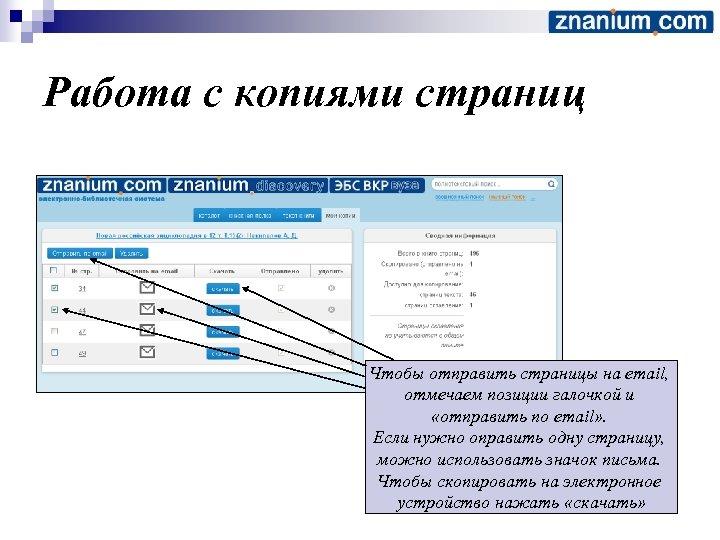 Работа с копиями страниц Чтобы отправить страницы на email, отмечаем позиции галочкой и «отправить