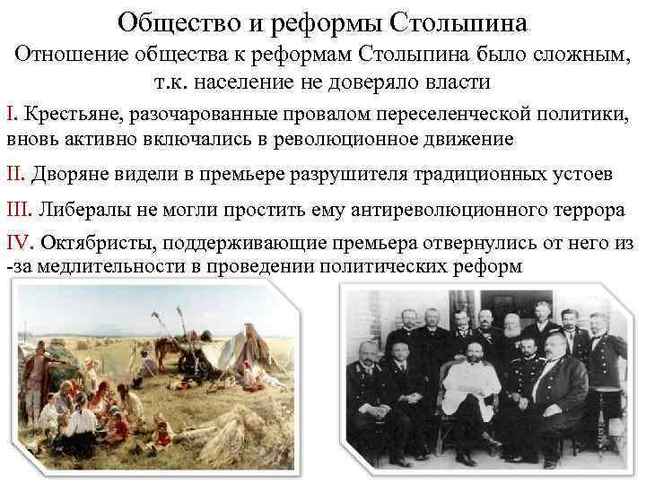 гдз таблица отношение к реформам столыпина в российском обществе