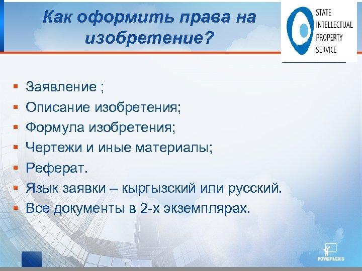 Как оформить права на изобретение? § § § § Заявление ; Описание изобретения; Формула