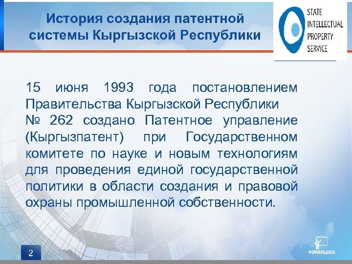 История создания патентной системы Кыргызской Республики 15 июня 1993 года постановлением Правительства Кыргызской Республики