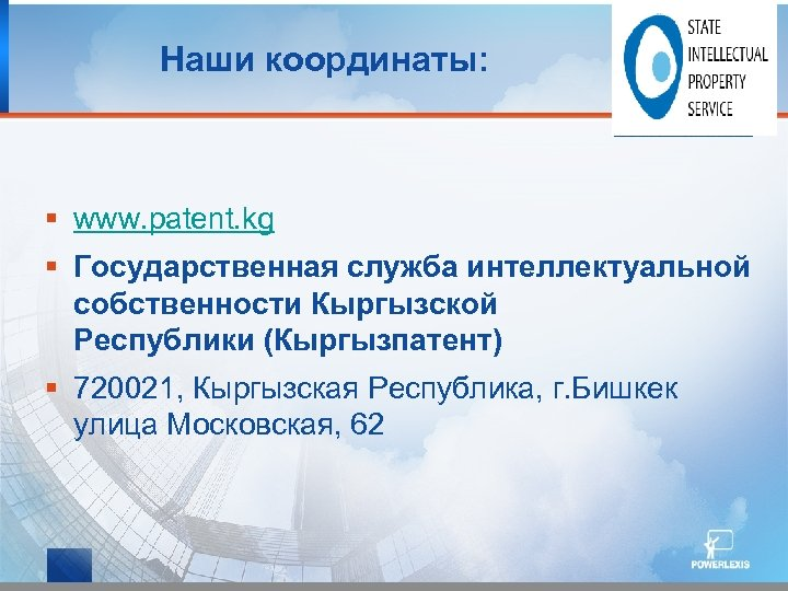Наши координаты: § www. patent. kg § Государственная служба интеллектуальной собственности Кыргызской Республики (Кыргызпатент)