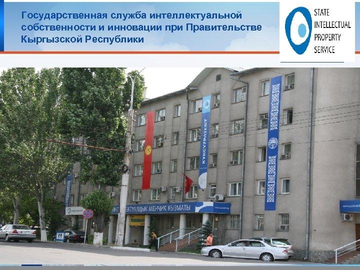 Государственная служба интеллектуальной собственности и инновации при Правительстве Кыргызской Республики