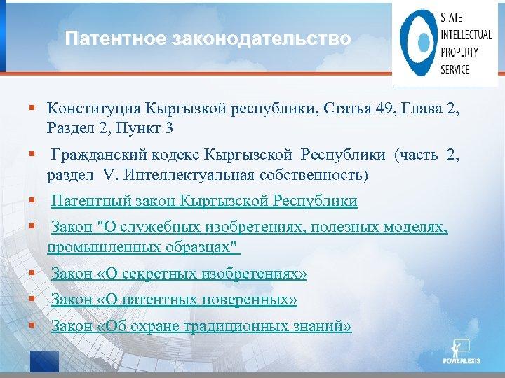 Патентное законодательство § Конституция Кыргызкой республики, Статья 49, Глава 2, Раздел 2, Пункт 3