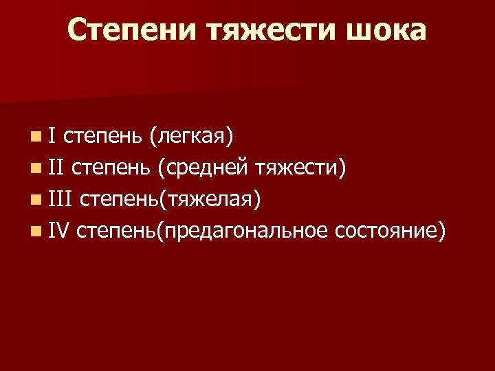 Степени тяжести шока n I степень (легкая) n II степень (средней тяжести) n III