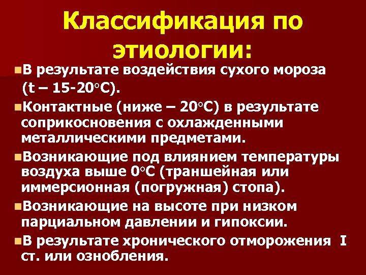 Классификация по этиологии: n. В результате воздействия сухого мороза (t – 15 -20°С). n.