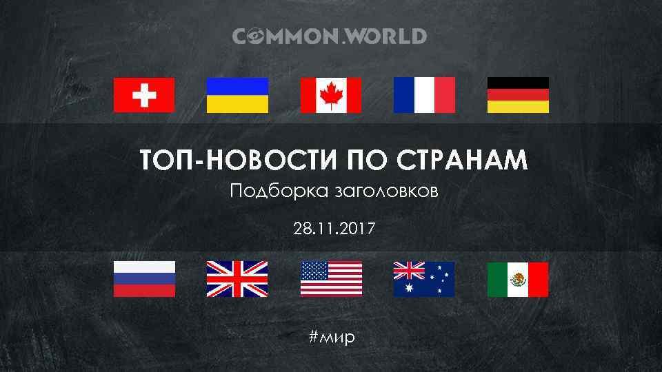 ТОП-НОВОСТИ ПО СТРАНАМ Подборка заголовков 28. 11. 2017 #мир