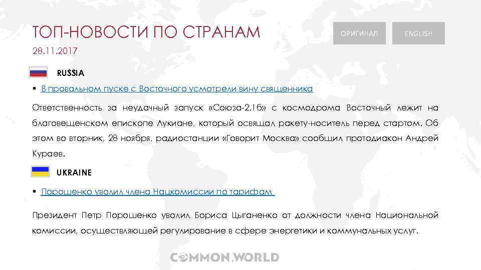 ТОП-НОВОСТИ ПО СТРАНАМ ОРИГИНАЛ ENGLISH 28. 11. 2017 RUSSIA § В провальном пуске с