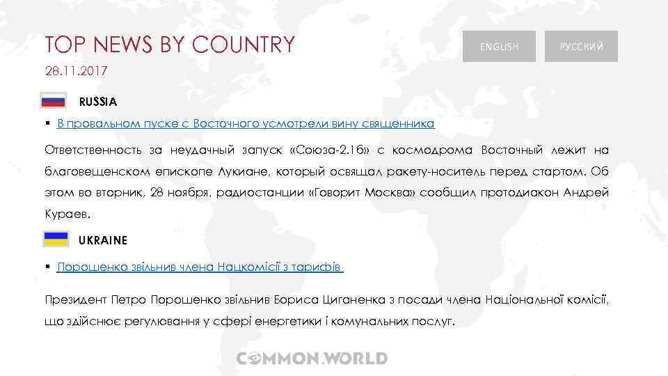 TOP NEWS BY COUNTRY ENGLISH РУССКИЙ 28. 11. 2017 RUSSIA § В провальном пуске