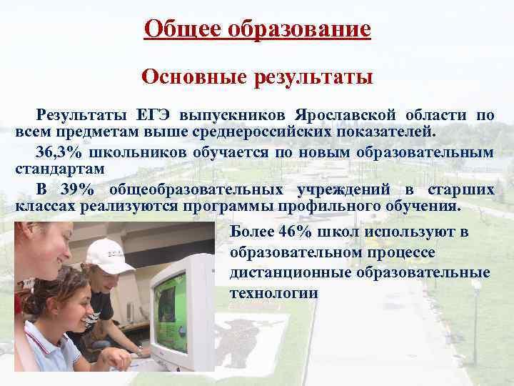 Общее образование Основные результаты Результаты ЕГЭ выпускников Ярославской области по всем предметам выше среднероссийских