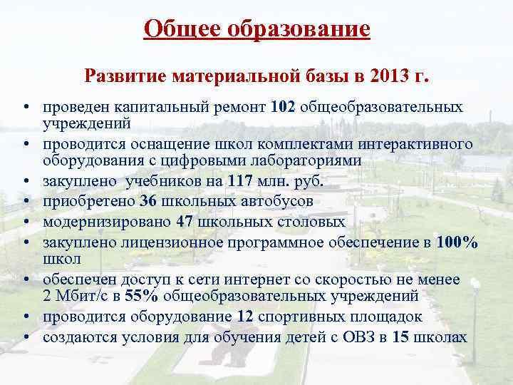 Общее образование Развитие материальной базы в 2013 г. • проведен капитальный ремонт 102 общеобразовательных