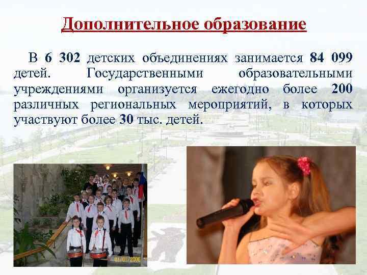 Дополнительное образование В 6 302 детских объединениях занимается 84 099 детей. Государственными образовательными учреждениями
