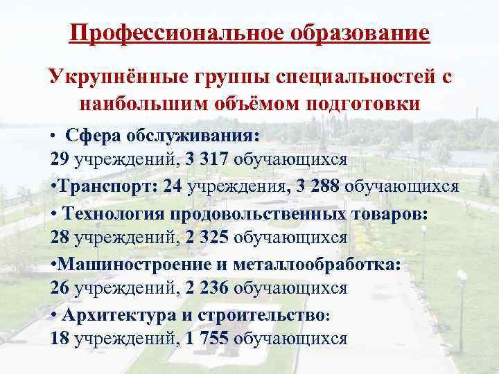 Профессиональное образование Укрупнённые группы специальностей с наибольшим объёмом подготовки • Сфера обслуживания: 29 учреждений,