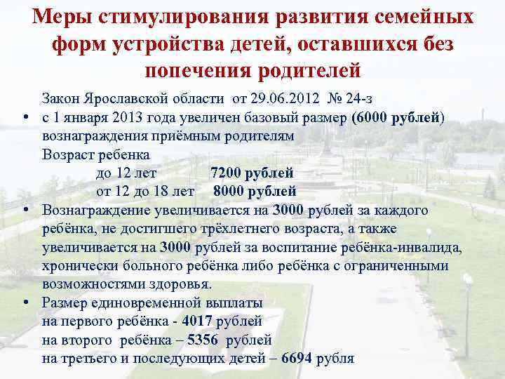 Меры стимулирования развития семейных форм устройства детей, оставшихся без попечения родителей Закон Ярославской области