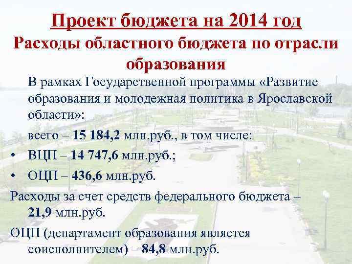 Проект бюджета на 2014 год Расходы областного бюджета по отрасли образования В рамках Государственной