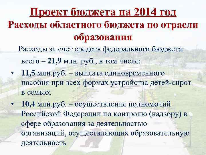 Проект бюджета на 2014 год Расходы областного бюджета по отрасли образования Расходы за счет
