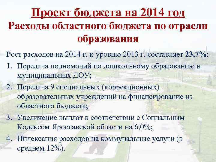 Проект бюджета на 2014 год Расходы областного бюджета по отрасли образования Рост расходов на