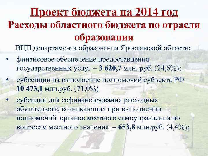 Проект бюджета на 2014 год Расходы областного бюджета по отрасли образования ВЦП департамента образования