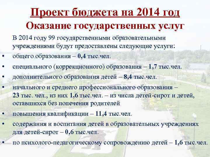 Проект бюджета на 2014 год Оказание государственных услуг В 2014 году 99 государственными образовательными