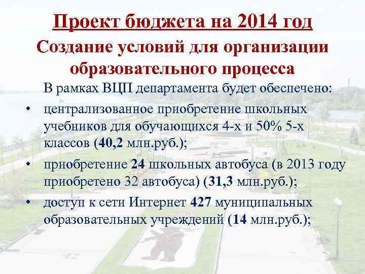 Проект бюджета на 2014 год Создание условий для организации образовательного процесса В рамках ВЦП