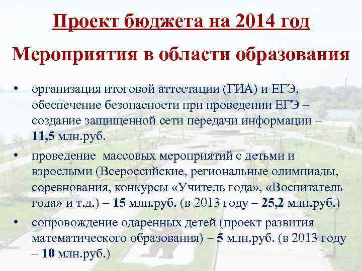 Проект бюджета на 2014 год Мероприятия в области образования • организация итоговой аттестации (ГИА)