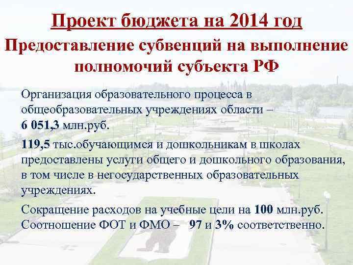 Проект бюджета на 2014 год Предоставление субвенций на выполнение полномочий субъекта РФ Организация образовательного