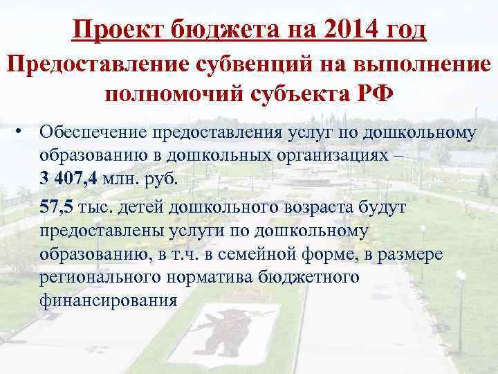 Проект бюджета на 2014 год Предоставление субвенций на выполнение полномочий субъекта РФ • Обеспечение