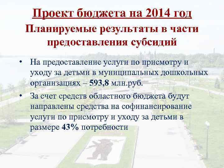 Проект бюджета на 2014 год Планируемые результаты в части предоставления субсидий • На предоставление