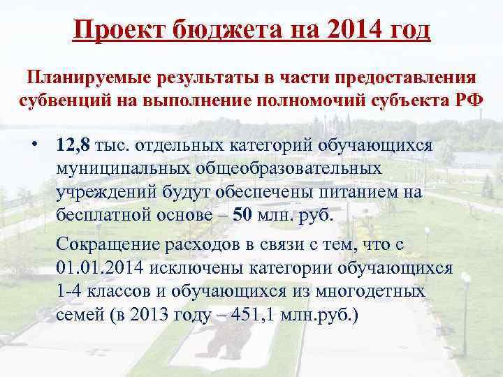 Проект бюджета на 2014 год Планируемые результаты в части предоставления субвенций на выполнение полномочий