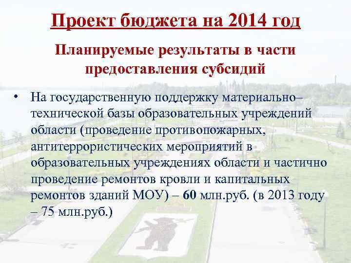 Проект бюджета на 2014 год Планируемые результаты в части предоставления субсидий • На государственную