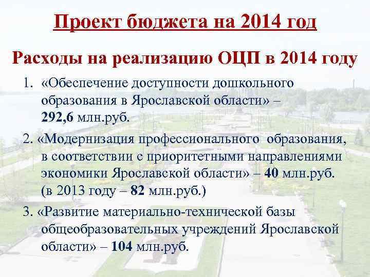Проект бюджета на 2014 год Расходы на реализацию ОЦП в 2014 году 1. «Обеспечение