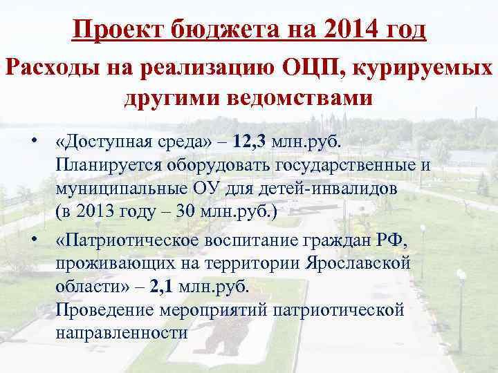 Проект бюджета на 2014 год Расходы на реализацию ОЦП, курируемых другими ведомствами • «Доступная