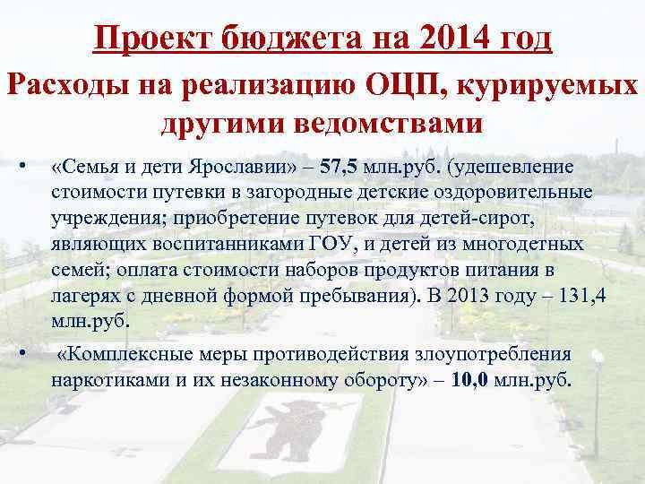 Проект бюджета на 2014 год Расходы на реализацию ОЦП, курируемых другими ведомствами • «Семья