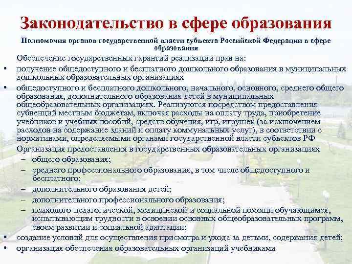 Законодательство в сфере образования Полномочия органов государственной власти субъекта Российской Федерации в сфере образования