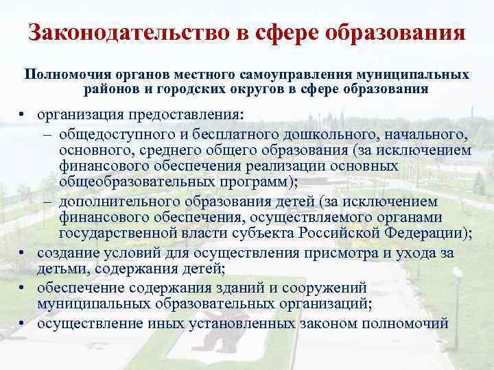 Законодательство в сфере образования Полномочия органов местного самоуправления муниципальных районов и городских округов в
