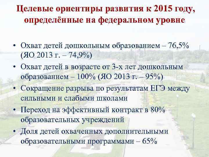 Целевые ориентиры развития к 2015 году, определённые на федеральном уровне • Охват детей